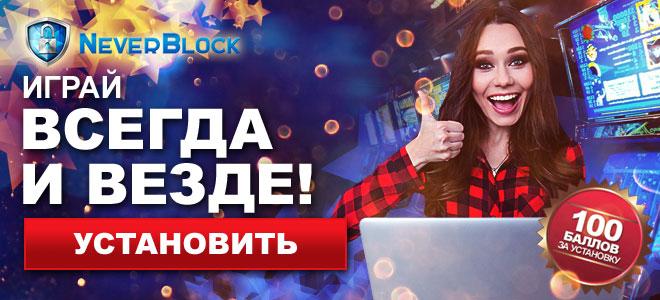 Онлайн казино Вулкан - плагин Neverblock